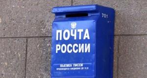 112251848_large_pochtarossii