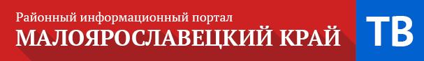 Районный информационный портал «Малоярославецкий край»