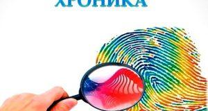kriminalnaya_khronika