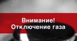 otljuchenie_gaza