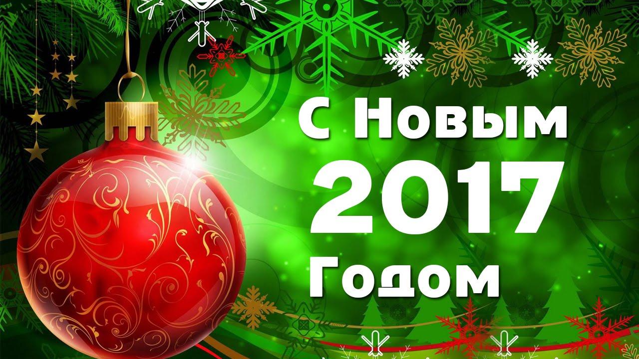 Новогодние поздравления на ютуб